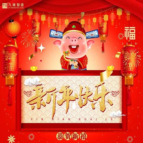九瑞2019年春节放假公告